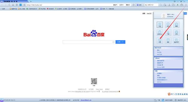 里讯浏览器官方版