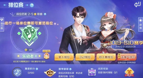 QQ炫舞古风新衣怎么获得