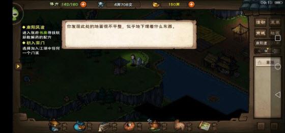 烟雨江湖老曹日记有什么用