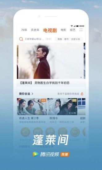 腾讯视频破解版2019