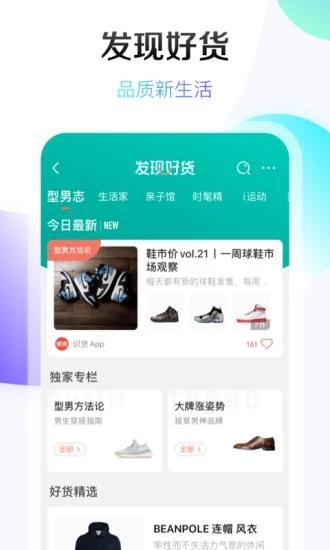 京东最新版本app下载安装
