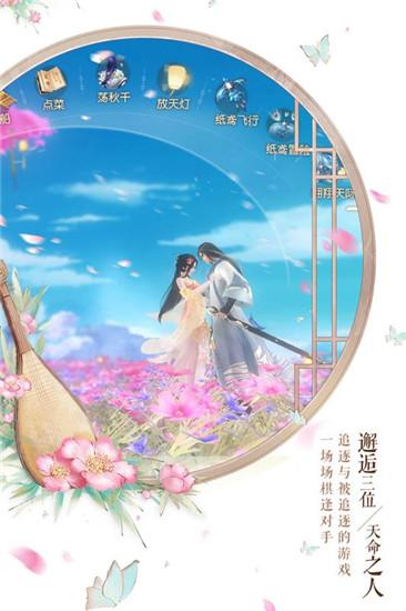 网易武魂花与剑安卓版下载