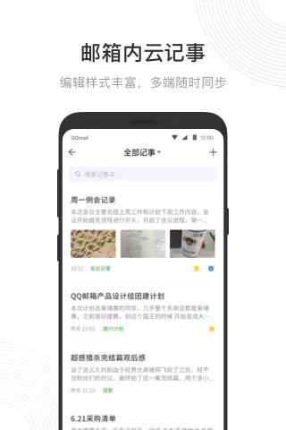 QQ邮箱最新版下载
