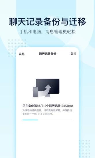 QQ官方版下载