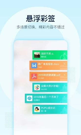 QQ官方版