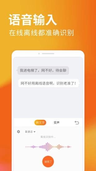 搜狗输入法官方安卓版