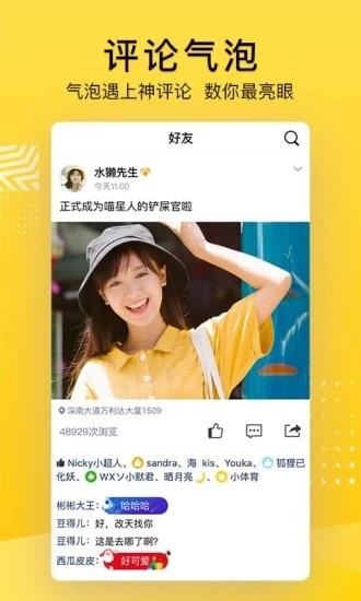 QQ空间官方下载