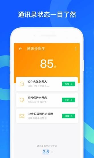 QQ同步助手官方免费下载