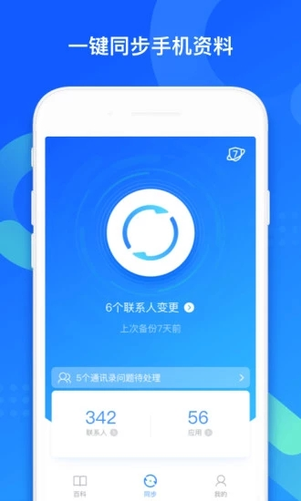 QQ同步助手免费下载