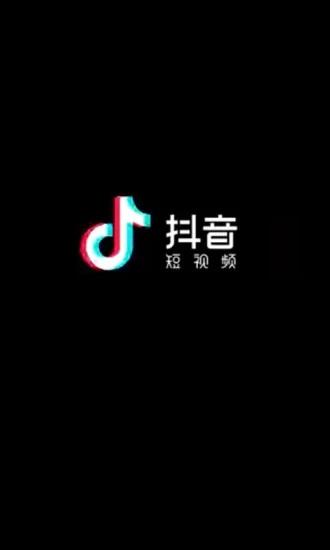 抖音短视频下载