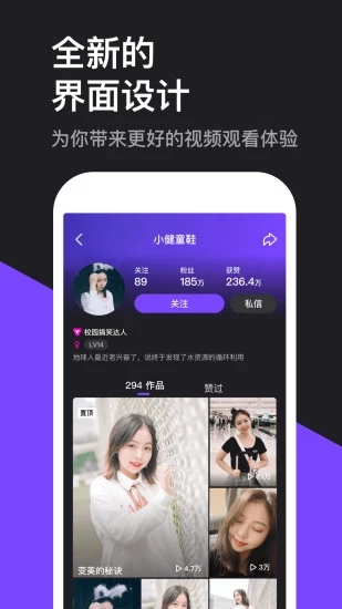 微视app下载
