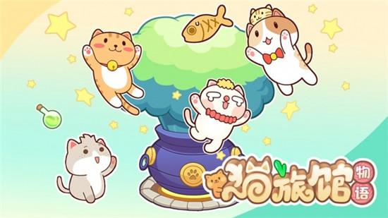 猫旅馆物语游戏下载