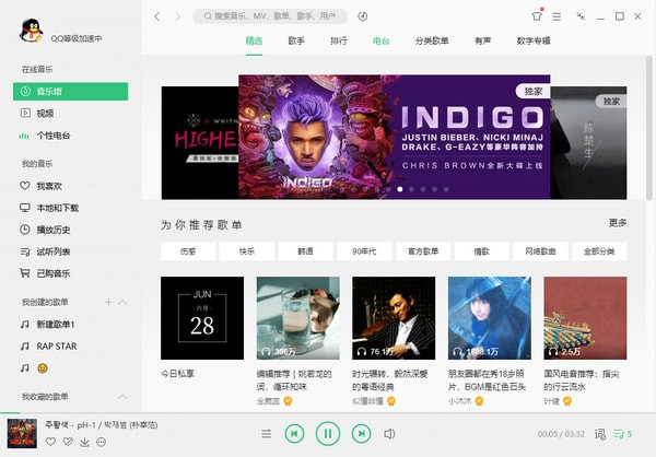 QQ音乐破解版永久绿钻