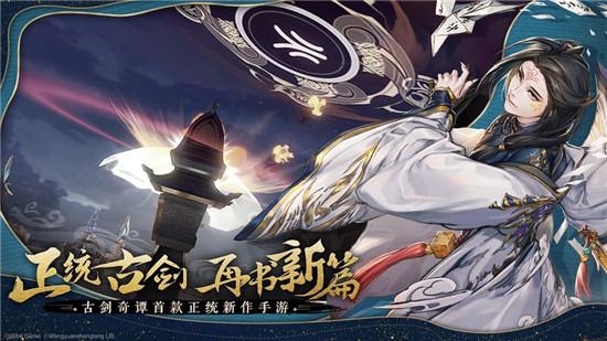 古剑奇谭木语人官方版下载