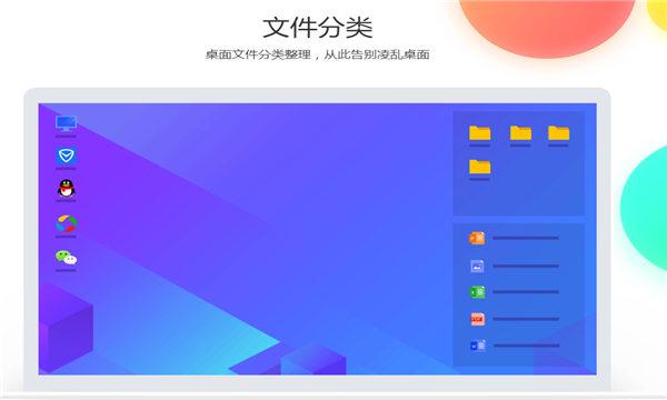 腾讯桌面整理官方正式版
