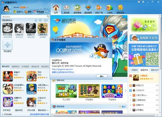QQ游戏电脑版下载