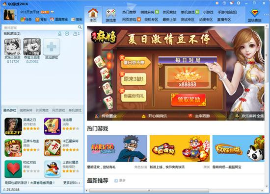 QQ游戏电脑版