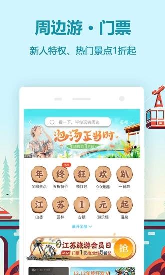 同程旅游官方app
