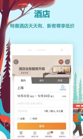 同程旅游app