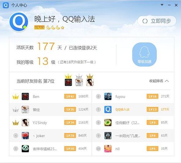 QQ拼音输入法官方版PC版