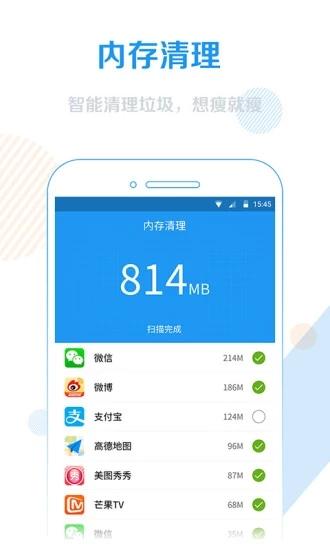 WiFi信号增强器app