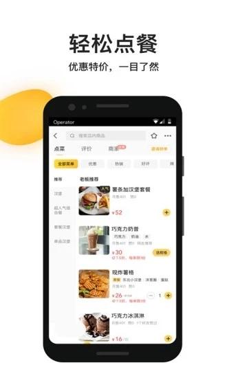 美团外卖app下载官方