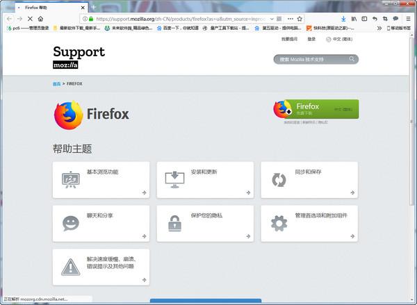 Firefox标准版