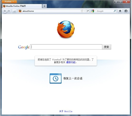 Firefox官方标准版下载