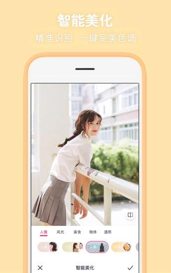 天天P图app官方下载