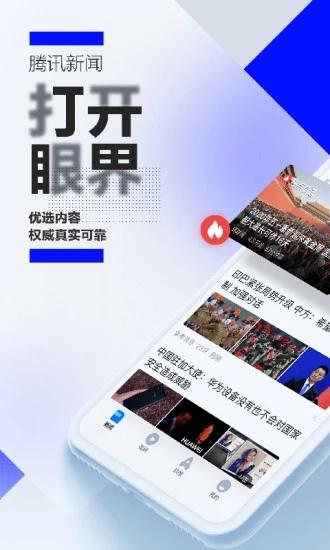 腾讯新闻下载