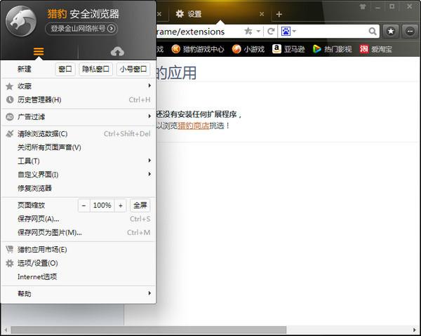 猎豹安全浏览器测试版