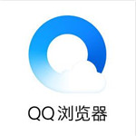QQ浏览器绿色版