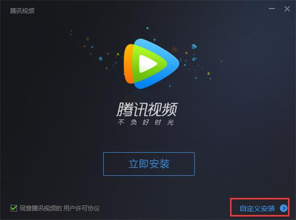 腾讯视频官方下载