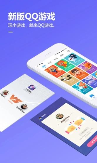 QQ游戏app