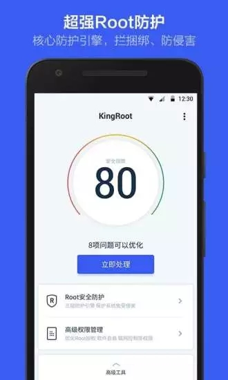 KingRoot下载