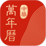 中华万年历官方版