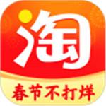 手机淘宝官方下载正版