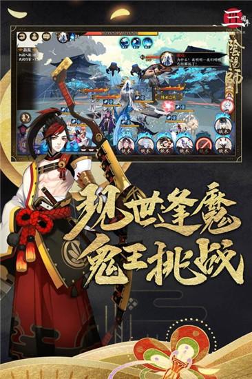 阴阳师最新版下载