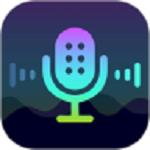 变声器app