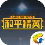 掌上和平精英app