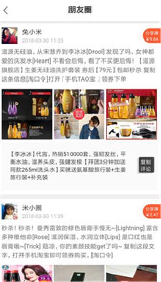 省钱团官方app
