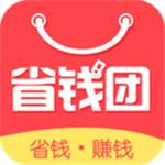 省钱团app