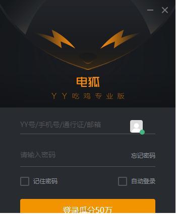 电狐官方客户端