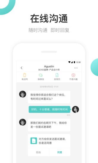 boss直聘官方app