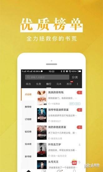 疯读小说官方app