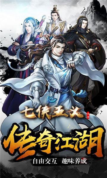 七侠五义游戏下载