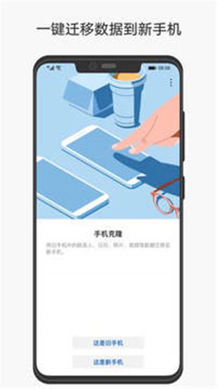 手机克隆官方app