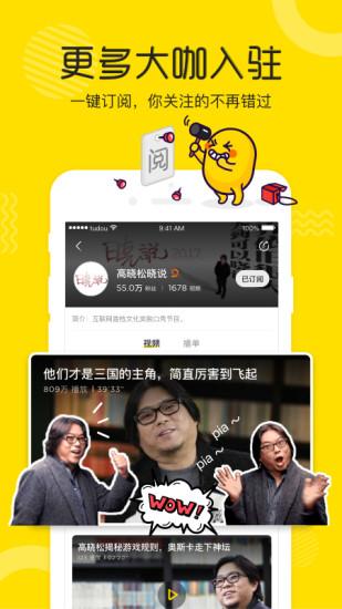 土豆视频官方app