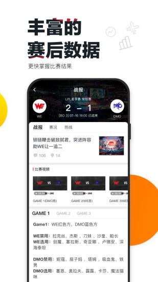 虎扑官方app