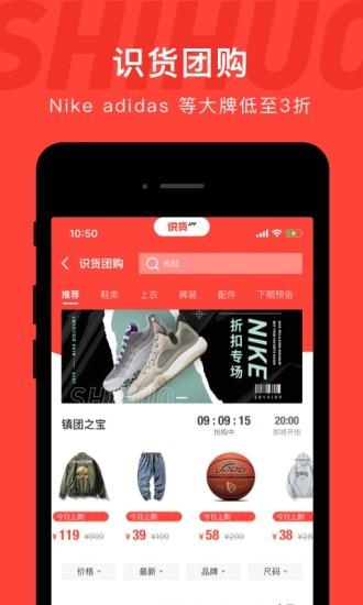 虎扑识货官方app